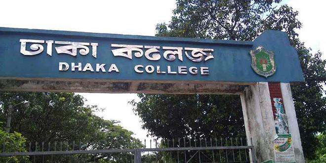 Dhaka college, Dhaka